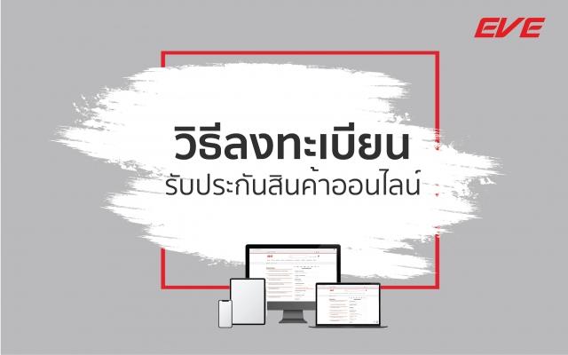 ลงทะเบียนสินค้า eve ออนไลน์, รับประกัน, eve thailand