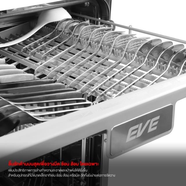 เครื่องล้างจาน ELEKTRA